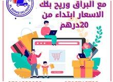 شركة توصيل طلبات البراق من ابوظبى والعين إلى كل الإمارات  هاتف 0502712782