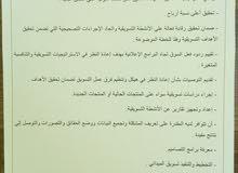 مطلوب مديرة مشاريع  عربية