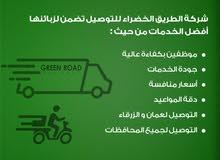 شركة الطريق الخضراء للتوصيل طرود بريد هدايا