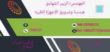 الشهابي لهندسة(صيانه+ اصلاح+تركيب)  وتسويق الاجهزة الطبيه