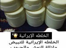 كريم لتبيض مرخص من قبل أطباء إيران