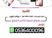 Apple  device in Hafar Al Batin