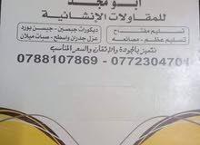 المجد للمقاولات الانشائية لصاحبها عمر الجدي (ابو المجد)