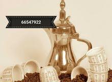خدمه القهوه العربيه