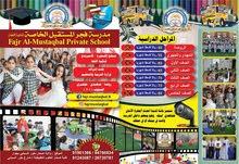 أفضل مدرسة للأطفال روضة _تمهيدي _صف 1_5 بأرخص سعر