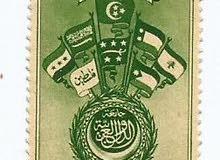 طابع تذكارى لأنشاء جامعة الدول العربية