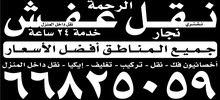 نقل عفش أبو خالد 66825059