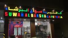للبيع كافتيريا جاهزه في دبي منطقة السطوة مكان ممتاز جدا