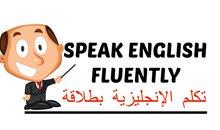 دروس خصوصية للراغبين لتعلم/تطوير اللغة الانجليزية مما يحسن النطق وسرعة التحدث