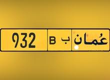 رقم: 932 / ب