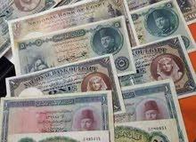 جاليرى القصر الملكى متخصصون في جمع  العملات الورقيه والفضيه والمعدنيه الملكي