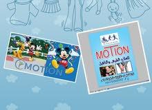 مركز موشن للعلاج الطبيعى و التأهيل و العلاج المكثف للأطفال