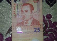 25 درهم ورقة نادرة للبيع