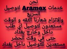 خدمات Aramex لتوصيل السريع