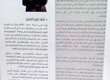 كتابين لأحمد خيري العمري بسعر خاص