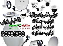 فني جميع الخدمات ستلايت و كامرات مراقب جميع الخدمات مناطق الكويت