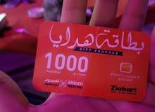 بطاقة زيبرت يقيمه 1000 ريال من اكسيوم