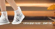 حذاء المطر
