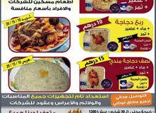 مطعم ومطبخ مندي الخليج