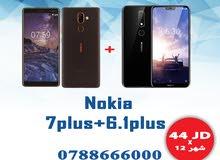 جهازين Nokia (جهاز 7Plus + جهاز 6.1Plus)بس بقسط شهري 44 دينار