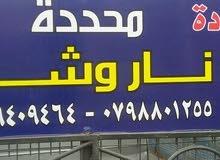 حداد ناروشرار لمافة اعمال الحدادة