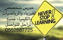 مدرس أردني متخصص للفيزياء والرياضيات والمحاسبة للمراحل المدرسية والجامعية