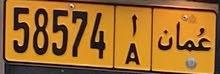 للبيع رقم خامسي 58574 أ