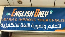دروس تقوية قي اللفة الإنكليزية