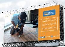عمانية في مجال التنظيف الشامل و مكافحة الحشرات و التعقيم نعمل في كل المحافظات