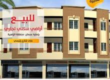 ارض تجارية في موقع ممتاز للبيع ,, تصريح بناء ( ارضي + طابقين ) على ش الشيخ محمد بن زايد - عجمان  RT
