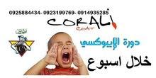 دورات ايبوكسي في بنغازي نستقبل من جميع ليبيا