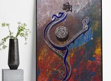 Arabic calligraphy handmade