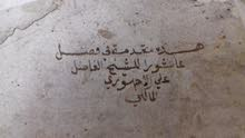 كتب قديمه بخط اليد