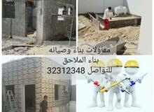 مقاولات بناء وصيانه عامه و ترميم المباني