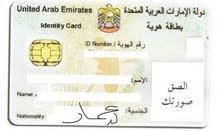 تخليص معاملات في دبي ( اصدار هوية + تسجيل سيارة)