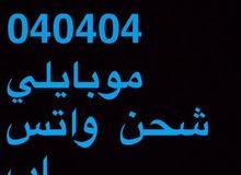 رقم موبايلي شحن 040404؟054