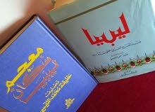 كتاب معجم سكان ليبيا / ليبيا من الفتح العربي حتى 1911
