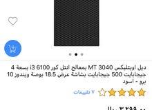 Offer on New Dell Desktop computer