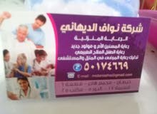 Anwar home care servers any where in kuwait  mama care baba care baby. care masa
