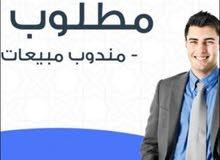مطلوب مندوب مبيعات مصري للعمل في مؤسسة حلويات ببريدة