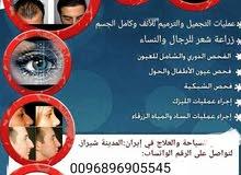توجد لدنيا مرشده سياحيه في ايران للتواصل رقم موجود ف صوره