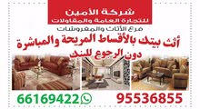 For sale Sofas - Sitting Rooms - Entrances that's condition is New - Farwaniya