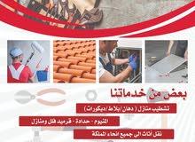 يتوفر عاملات تنظيف منازل بشكل يومي / اربد