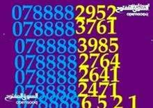 ارقام امنية بيطاقة 078888 مميزة و جديدة