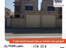 للبيع جزء واحد من توين فيلا في المعبيله الرابعه بالقرب من جامع التواب