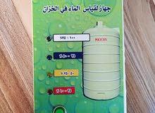 جهاز قياس الماء