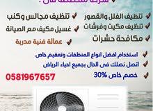 شركة رواد الخليج للخدمات التنظيف