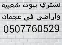 مطلوب بيت دور واحد للشراء في عجمان