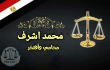 استشارات قانونية و اعمال محاماه