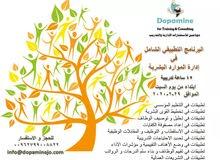 البرنامج التطبيقي الشامل في إدارة الموارد البشرية